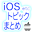 iOSトピックまとめIcon.png